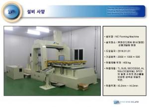 파인디앤씨 NC Forming Machine 소개_2
