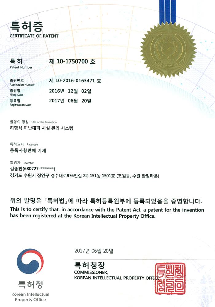 fineroad_certification_03