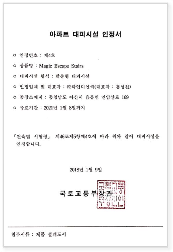 certification_01
