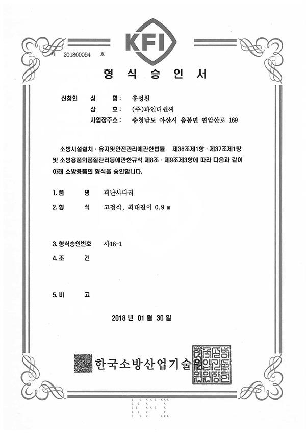 certification_05